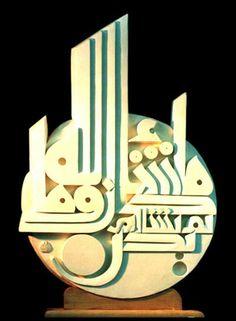 ما شاء الله كان وما لم يشأ لم يكن Whatever Allaah Eternally Willed to be shall be and Whatever Allaah Did not Eternally Will to be shall not be.