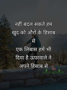48219515 Motivational Quotes in Hindi Motivational Status in Hindi Motivational Thoughts in Hindi Hindi - Quotes interests Chankya Quotes Hindi, Motivational Thoughts In Hindi, Motivational Picture Quotes, Good Thoughts Quotes, Good Life Quotes, Attitude Quotes, Quotes Positive, Words Quotes, Motivational Status