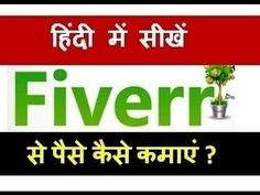 how to earn 5 dollars quickly on fiverr in hindi Make More Money, Extra Money, Computer Internet, Data Entry, Read More, Entertaining, Learning, 7 Hours, Tips