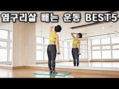 단기간 옆구리살 빼는 최고의 운동 BEST5 [집에서 하는 옆구리살 빼기, 러브핸들 운동] - YouTube Fitness Diet, Health Fitness, Belly Dance, Holidays And Events, Workout Videos, Basketball Court, Exercise, Yoga, Youtube