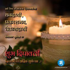 top 10 marathi diwali shubheccha Diwali Greetings, Diwali Wishes, Happy Diwali, Happy Birthday Love Poems, Diwali Status, Diwali Message, Shiva Photos, Marathi Status