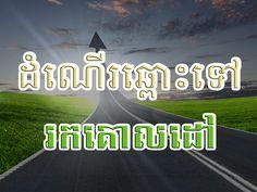 LDP - Reaching the Destination - Khem Veasna ldp, https://www.youtube.com/watch?v=sDNwUggFi98