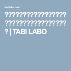 発売から、たった一週間で売り切れた「亀の子スポンジ」を知っていますか? | TABI LABO