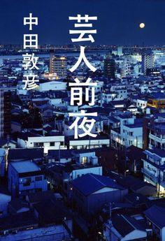 芸人前夜 (ヨシモトブックス) 中田 敦彦, http://www.amazon.co.jp/dp/4847091809/ref=cm_sw_r_pi_dp_XIYNsb1W0R7TM  アツい!!