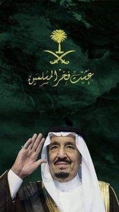 اليوم الوطني 89 National Day Saudi Happy National Day Salman Of Saudi Arabia