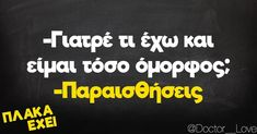 Instagram post by ΠΛΑΚΑ ΕΧΕΙ ✯ ATAKES 😂 ✯ ATAKA • Feb 18, 2019 at 1:13pm UTC Funny Picture Quotes, Funny Photos, Doctor Love, Funny Greek, Minions Quotes, Greek Quotes, True Words, Funny Jokes, Funny Shit
