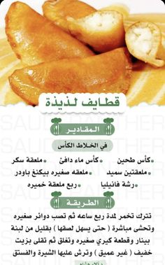 Sweets Recipes, Cooking Recipes, Desserts, Ramadan Sweets, Salted Caramels, Arabic Food, Food Food, Lace Skirt, Yummy Food