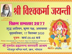 """Greetings From Ramrajtv "" It is our joy to inform you that we are having a live telecast on the occasion of Vishwakarma Jayanti. The celebration will be held under the guidance of Brahmchari Girish Ji, Honable Chairman Maharishi Group on 17 September 2020, at 5.45 PM , at Gurudev Brahmanand Saraswati Ashram, Bhojpur Mandir Road, Chhan, Bhopal, MP. Devotional Songs, Light Music, World Peace, Classical Music, Centre, Promotion, Hold On, Celebration, September"