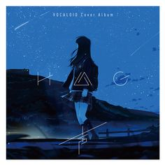 H△G 声 Vocaloid Cover Album