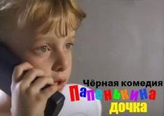 Чёрный юмор короткометражки «Папенькина дочка».