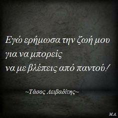 Τ. Λειβαδίτης greek quotes