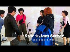Star☆Jam Street ~清掃楽器音楽夢想~ コンセプトビデオ2019 (日英字幕付) - YouTube New Media, Stars, Youtube, Sterne, Youtubers, Star, Youtube Movies
