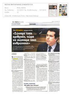 Μηταράκης στη Real News: Σώσαμε τους αριθμούς, τώρα να σώσουμε και τους ανθρώπους http://shar.es/9T3xT