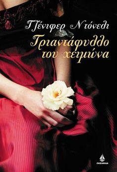 Και το δεύτερο βιβλίο της τριλογίας εξαιρετικό!