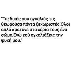Greek Love Quotes, Best Quotes, Life Quotes, Meaning Of Life, Word Porn, Meant To Be, How Are You Feeling, Letters, Thoughts