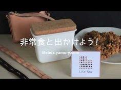 非常食と出かけよう!大切な人に手紙を添えて贈る美味しい非常食【LifeBox】 | クラウドファンディング - Makuake(マクアケ)