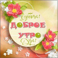 Доброе Утро, Слова, Цветы, Картинки, Цветочный Магазин, По Утрам, Google, Любовь