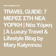 TRAVEL GUIDE: 7 ΜΕΡΕΣ ΣΤΗ ΝΕΑ ΥΟΡΚΗ | Νέα Υόρκη | A Luxury Travel & Lifestyle Blog by Mary Kalymnou