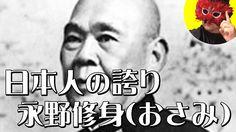 日本人の誇り 永野修身(おさみ)