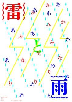 7/24の雷雨すごかったですね・・・  Design : Tadashi Ueda