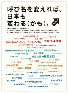 宝島社 企業広告 - Neandertal