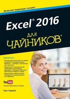 Excel 2016 для чайников / Грег Харвей (2016) PDF Microsoft Excel, Microsoft Office, Self Development, Coaching, Software, Knowledge, Internet, Windows, Technology