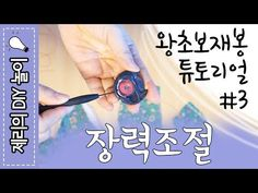 왕초보 재봉 튜토리얼(#7 올 어바웃 지퍼! ) ♥️제리의DIY놀이JERRYSFUNDIY - YouTube