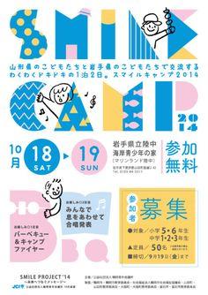 New Design Magazine Logo Brochures 44 Ideas Japan Graphic Design, Japan Design, Graphic Design Illustration, Cow Illustration, Dm Poster, Poster Layout, Flyer Design Inspiration, 2 Logo, Magazines For Kids