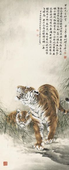 Hu Zaobin (1897-1942) TIGERS IN THE BUSH