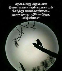 Best Friend Quotes For Guys, Best Friends, Tamil Motivational Quotes, Inspirational Quotes, Today Quotes, Me Quotes, Golden Quotes, Language Quotes, Tamil Language