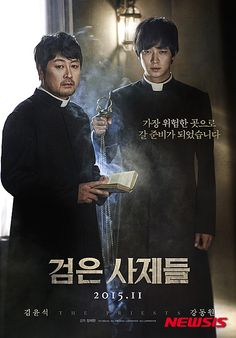 김윤석·강동원 주연 영화 '검은 사제들', 11월에 만나요:: 공감언론 뉴시스통신사 ::