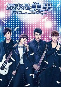 Fabulous Boys (Chinese: 原來是美男) is a 2013 Taiwanese drama starring Lyan Cheng, Jiro Wang, Hwang In Deok, and Evan Yo. It is a remake of the South Korean drama You're Beautiful, which first aired in Ver Drama, Drama Film, Drama Series, Park Shin Hye, Watch Drama Online, Kdrama, Taiwan Drama, Bollywood, Dramas Online