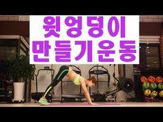 엉덩이윗쪽 볼륨만들기·궁디폭파루틴(힙업/Hip-up)/Level1 초급자 [무나홈트] - YouTube