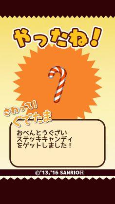 おべんとうぐざい ステッキキャンディ をゲットしました! https://gudetama-gl3.gl-inc.jp/