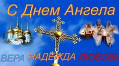 With Faith, Hope and Love you In the folk tradition, the feast bears the name of the Universal Women of the Name-Day - Faith-Hope-Love. According to some sources, I believe in this more, the author of these lines is Vladika Faddei (Assumption), Archbishop of Tver, who was executed by the Bolsheviks in 1937. According to other sources, the author of the words is Nikolai Pavlovich KULAKOV. Years of life are unknown! The music was written by S. Shinkarev. I think that this song is performed by…