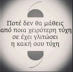 Insirational Quotes, Movie Quotes, Wisdom Quotes, Book Quotes, Life Quotes, Feeling Loved Quotes, Funny Greek Quotes, Wattpad Quotes, True Words