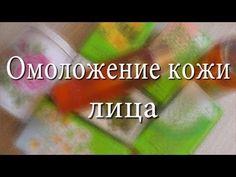 (21) Омоложение кожи лица. - YouTube