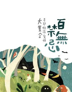 Illustration for magazine cover by Chia-Chi Yu, via Behance