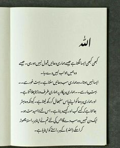 Quran Quotes, Qoutes, Best Urdu Poetry Images, Quotes From Novels, Urdu Thoughts, Islamic Love Quotes, Heartbroken Quotes, Islam Quran, Pretty Dolls