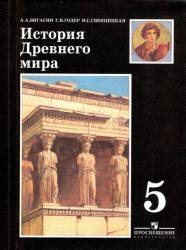 История Древнего мира 5 класс Вигасин