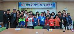 목포연산초등학교, 마음 두드림으로 이어가는 행복한 동행