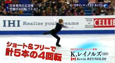 TV CM Kevin Reynolds(Canada) : World Figure Skating Championships 2013 in London(CANADA)