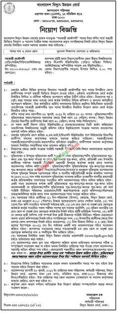 Agrani Bank Senior Officer Ict Job Circular   Bd Jobs