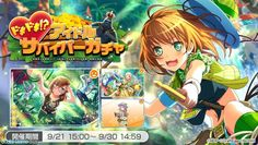 【App Storeランキング(9/22)】本日拡大版! ガチャ施策の『戦国炎舞』が3位、『シノアリス』『ガルパ』も浮上 『KHUX』『アイギス』が急上昇 | Social Game Info