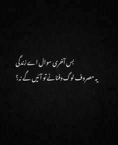 Soul Poetry, Poetry Pic, Poetry Quotes In Urdu, Urdu Poetry Romantic, Poetry Feelings, Urdu Quotes, Life Quotes, Urdu Poetry 2 Lines, Urdu Funny Poetry