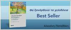 http://www.kalendis.gr/e-bookstore/vivlia-gia-enilikes/elliniki-pezografia/product/156-