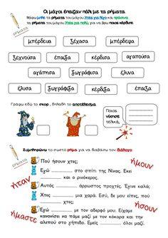 Σχετική εικόνα Greek Language, Teaching Tips, First Grade, Book Activities, Special Education, Grammar, Learning, School, Books