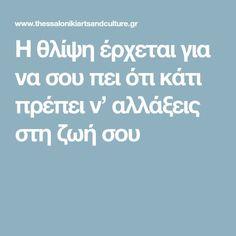 Η θλίψη έρχεται για να σου πει ότι κάτι πρέπει ν' αλλάξεις στη ζωή σου Greek Quotes, Picture Quotes, Psychology, Thats Not My, Messages, Sayings, Words, Life, Articles