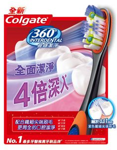 colgate - Oral Care World Print Advertising, Print Ads, Buzzfeed Health, Commercial Ads, Pause, Oral Health, Typography Poster, Health Advice, Banner Design