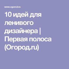 10 идей для ленивого дизайнера   Первая полоса (Огород.ru)